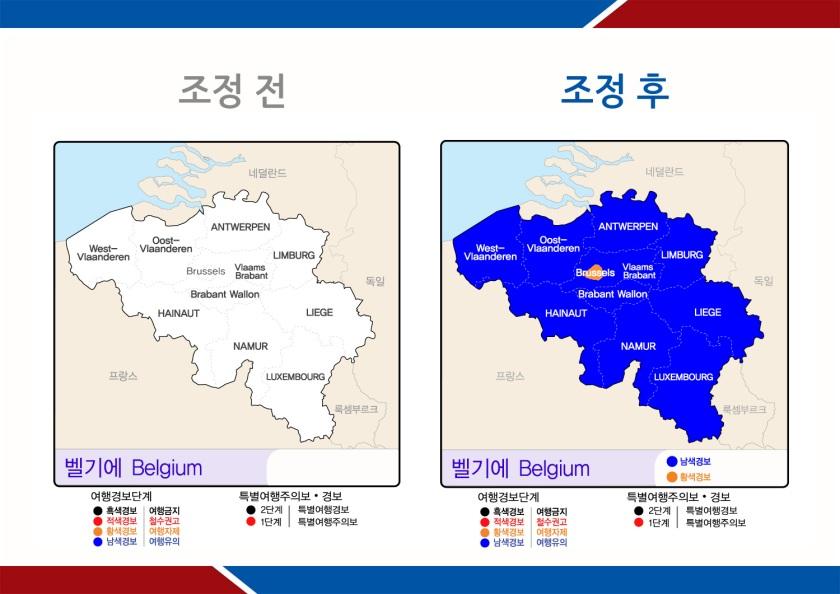 벨기에 여행경보 지도