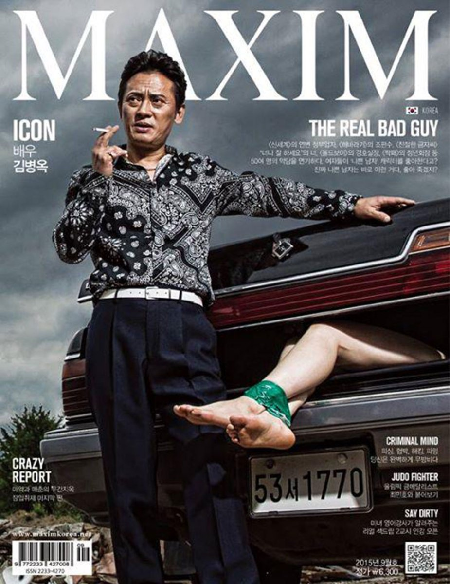 MAXIM Korea's 2015 Blunder