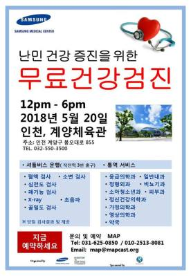 2018.05.11 refugee health check up 1